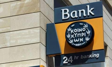 Τράπεζα Κύπρου: Διαψεύδει δημοσιεύματα για νέα κεφάλαια