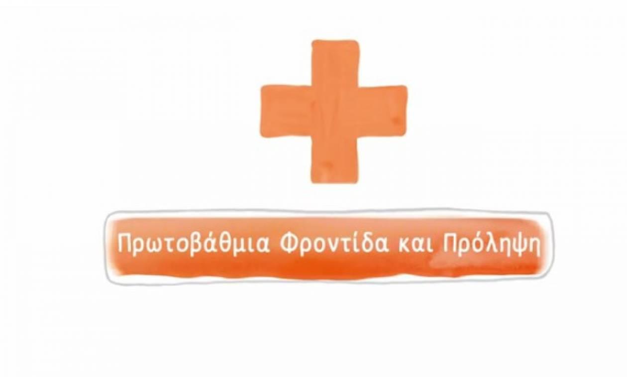 Ασφάλιση υγείας για όλους - Με απλά, εύκολα βήματα είναι στα χέρια σας!