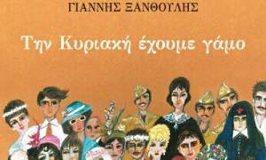 Την Κυριακή έχουμε γάμο - Γιάννης Ξανθούλης: Κριτική βιβλίου