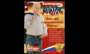 Δώδεκα σοφίες από το ημερολόγιο του Βλαντιμίρ Πούτιν για το 2016