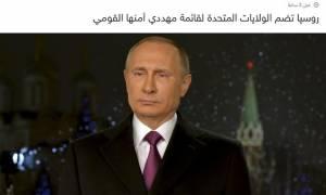 Sky news Σαουδικής Αραβίας: Η Ρωσία έχει τις ΗΠΑ στον κατάλογο αρπακτικών εθνικής ασφάλειας