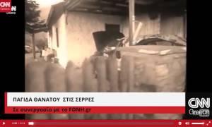 Πώς έστησαν την παγίδα θανάτου στον 85χρονο στις Σέρρες (video)