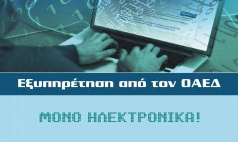 ΟΑΕΔ: Από σήμερα (4/1) οι αλλαγές στις ηλεκτρονικές υπηρεσίες