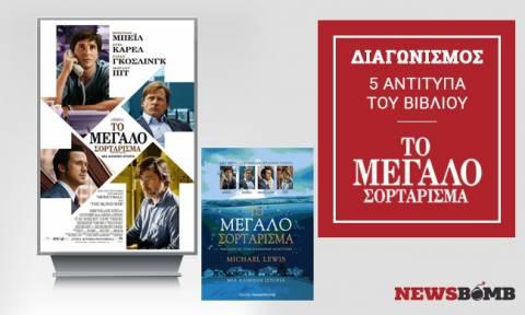 Μεγάλος διαγωνισμός του Newsbomb – Κερδίστε 5 αντίτυπα του βιβλίου «Το Μεγάλο Σορτάρισμα»
