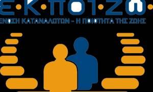 ΕΚΠΟΙΖΩ: Υποτροφία μεταπτυχιακών για την προστασία του καταναλωτή
