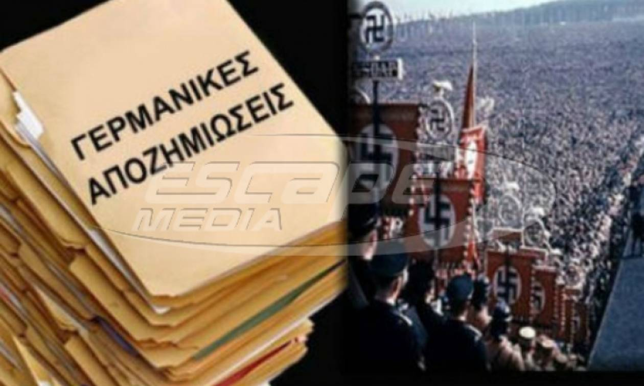 ΕΙΔΗΣΗ ΠΟΥ ΟΛΟΙ ΑΠΟΣΙΩΠΟΥΝ: «Αν η Ελλάδα διεκδικήσει τις Γερμανικές Αποζημιώσεις θα...»