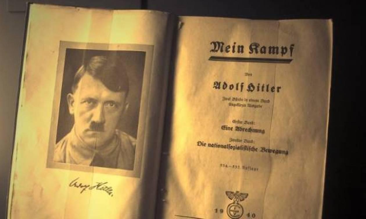 """Γερμανία: Επανεκδίδεται το """"Mein Kampf"""" του Χίτλερ, παρά τις επιφυλάξεις"""