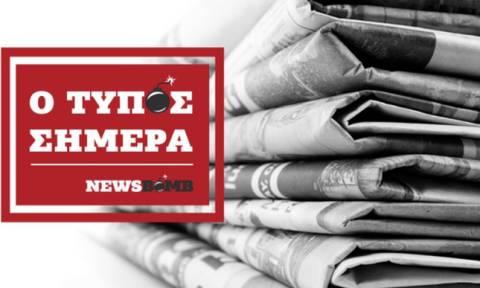 Εφημερίδες: Διαβάστε τα σημερινά (12/01/2016) πρωτοσέλιδα