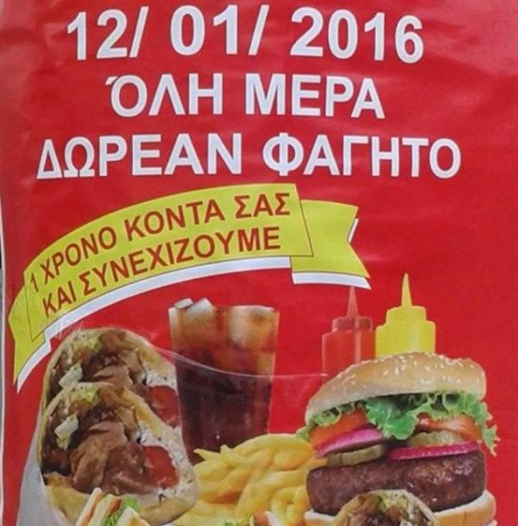 Θεσσαλονίκη: Το αφεντικό τρελάθηκε... Η αφίσα ψητοπωλείου που τρέλανε το διαδίκτυο!