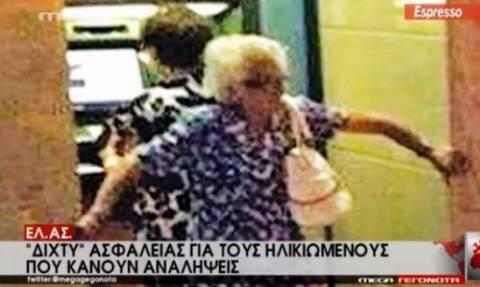 Πρόστιμο 20.000 € στο MEGA για την πλαστή φωτογραφία με τη γιαγιά (vid)
