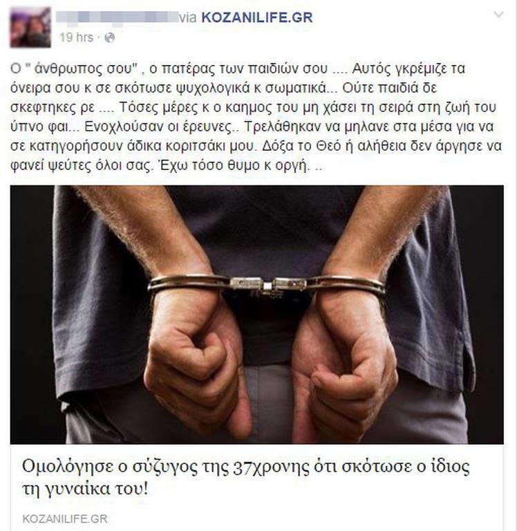Κοζάνη: Οργή από τους φίλους της Ανθής Λινάρδου στο Facebook (photos)