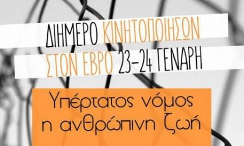Ραντεβού της νεολαίας ΣΥΡΙΖΑ για να γκρεμίσει το φράχτη στον Έβρο