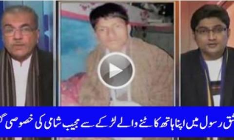 Φρίκη στο Πακιστάν: Έφηβος έκοψε το χέρι του και το πήγε στον ιμάμη για να εξιλεωθεί! (photos)