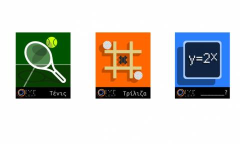 Δείτε το νέο δωρεάν ηλεκτρονικό παιχνίδι για τυφλούς