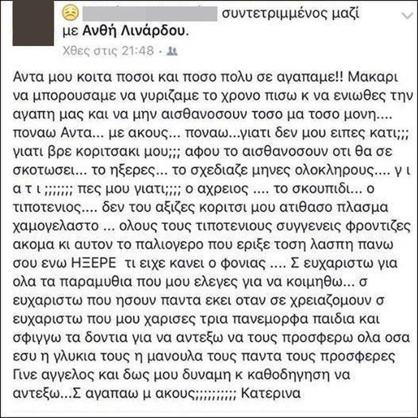 Το συγκλονιστικό μήνυμα της αδερφής της Ανθής Λινάρδου στο Facebook