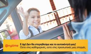 Anytime ασφάλεια αυτοκινήτου… μόνο από €13 το μήνα!