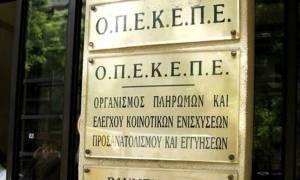 ΟΠΕΚΕΠΕ: Μέχρι 31/1 οι αιτήσεις πιστοποίησης πρωτοβάθμιων φορέων