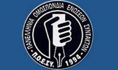 ΠΟΕΣΥ: 24ωρη απεργία των δημοσιογράφων την Πέμπτη 28 Ιανουαρίου
