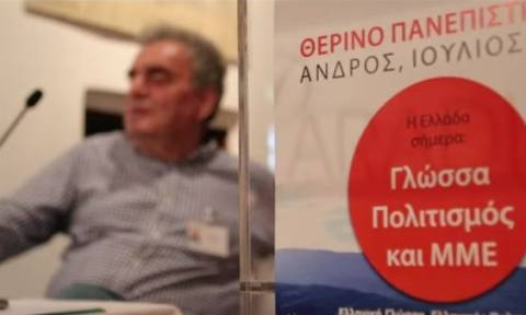 Σε Άνδρο και Κρήτη το 2ο Θερινό Πανεπιστήμιο «Ελληνική Γλώσσα, Πολιτισμός και ΜΜΕ»