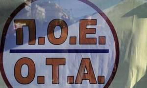 ΠΟΕ-ΟΤΑ: Τετράωρη κατάληψη των δημαρχείων την Πέμπτη 28 Ιανουαρίου