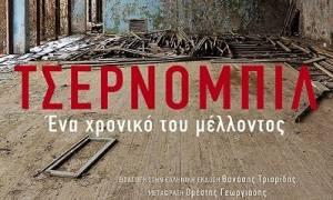 Τσέρνομπιλ: Ένα χρονικό του μέλλοντος - Σβετλάνα Αλεξίεβιτς