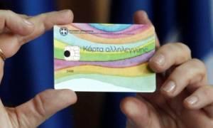 Κάρτα σίτισης - αλληλεγγύης: Την Τετάρτη (27/1) η πληρωμή της έβδομης δόσης