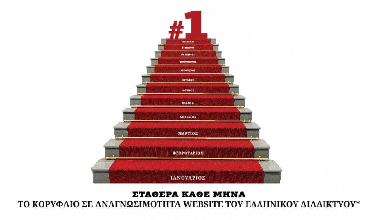 Newsbomb.gr – Σταθερά στην κορυφή της ενημέρωσης το 2015