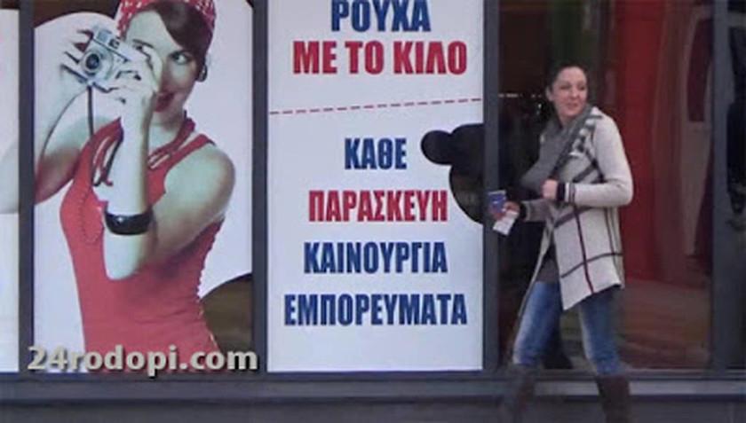 Βουλγαρία: Οι τουρκικές και βουλγαρικές επιγραφές έγιναν …ελληνικές (pics+video)