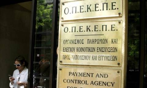 ΟΠΕΚΕΠΕ: Πότε θα δοθεί η εξόφληση από τις επιδοτήσεις