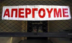 Απεργία: Ποιοι απεργούν την Πέμπτη 4 Φεβρουαρίου - Πώς θα κινηθούν τα Μέσα Μαζικής Μεταφοράς