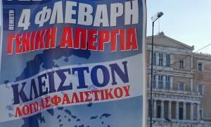 Απεργία 4 Φεβρουαρίου: Γενικός ξεσηκωμός για το νέο ασφαλιστικό - Δείτε όλες τις κινητοποιήσεις
