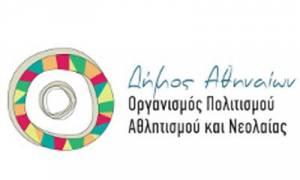 Οι δράσεις του Φεβρουαρίου στην Κεντρική Βιβλιοθήκη του Δήμου Αθηναίων