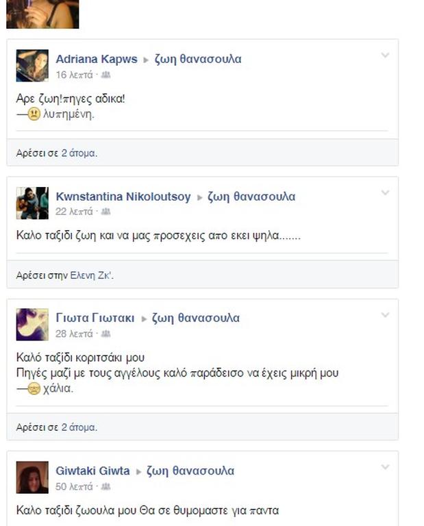 Πύργος: Σπαραγμός στο Facebook για την 22χρονη Ζωή – Δείτε τα συγκινητικά σχόλια