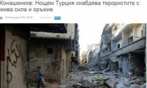 Η Ρωσία καταγγέλλει την Τουρκία ότι μεταφέρει όπλα τη νύχτα στους τρομοκράτες στη Συρία