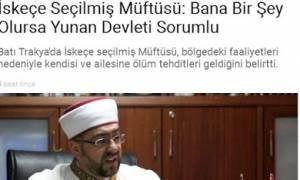 Τουρκικά ΜΜΕ: Ο μουφτής Ξάνθης απειλήθηκε με θάνατο