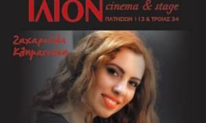 Αφιέρωμα στη Βίκυ Μοσχολιού από τη Ζαχαρούλα Κληματσάκη στο Ίλιον Cinema & Stage