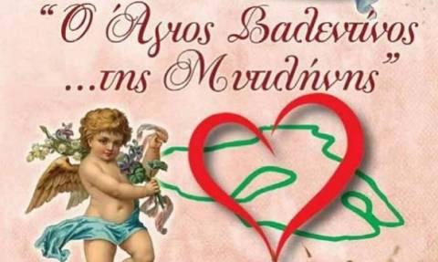 Valentine's Day 2016: Ο Μυτιληνιός... Άγιος Βαλεντίνος!