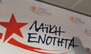 Λαϊκή Ενότητα: Έσχατο σύμπτωμα ηθικής κατάπτωσης η λασπολογία του Τσίπρα