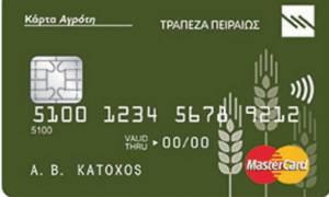 Κάρτα Αγρότη από την Τράπεζα Πειραιώς