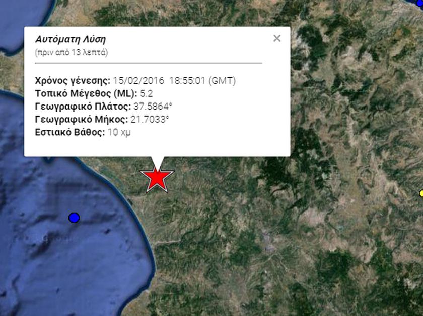 ΈΚΤΑΚΤΟ: Σεισμός 5,2 Ρίχτερ στην Πελοπόννησο