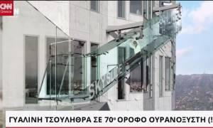 Τσουλήθρα στον 70ο όροφο; Ο απόλυτος τρόμος... Δείτε το βίντεο