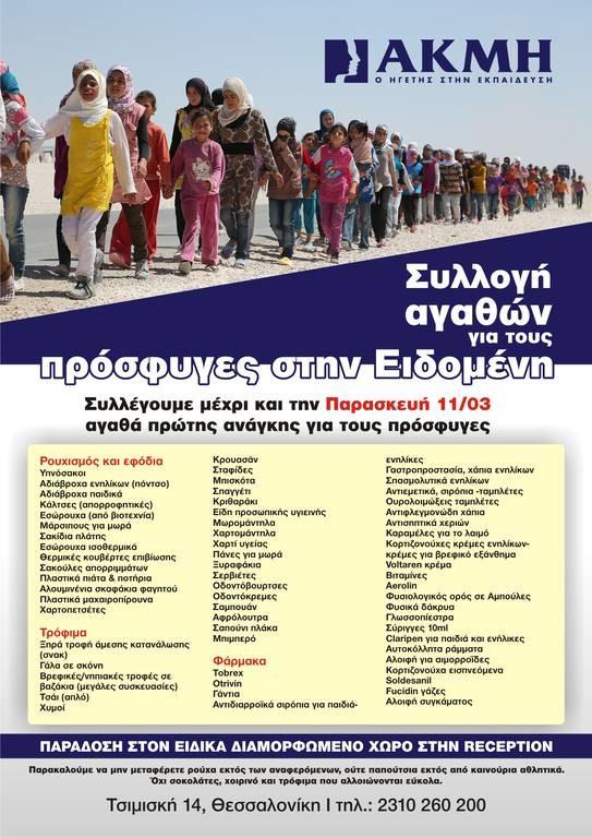 ΙΕΚ ΑΚΜΗ: Συγκέντρωση τροφίμων και ειδών πρώτης ανάγκης  για τους πρόσφυγες της Ειδομένης