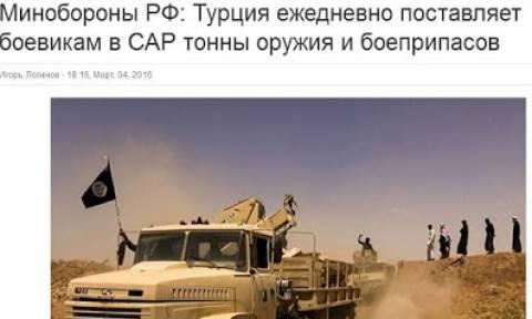 ΥΠΑΜ Ρωσίας: Η Τουρκία προμηθεύει καθημερινά τους τρομοκράτες στη Συρία με τόνους όπλων