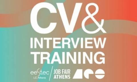 CV & Interview Training: Σεμινάριο στο πλαίσιο του Job Fair Athens 2016