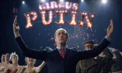 Σάλος στο διαδίκτυο με την παρωδία Πούτιν (video)