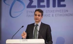 Συνέδριο ΣΕΠΕ - Κ. Μητσοτάκης: Η κυβέρνηση δεν έχει ξεκάθαρη ψηφιακή στρατηγική