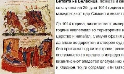Πρόκληση! Νέα παραποίηση της βυζαντινής ιστορίας από τους Σκοπιανούς