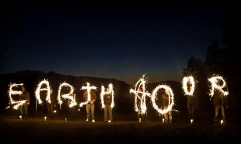 «Ώρα της γης»: Πότε σβήνουμε τα φώτα για τον πλανήτη!