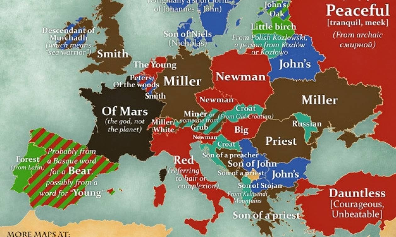 Αυτά είναι τα πιο δημοφιλή επώνυμα στην Ευρώπη – Ποιο είναι στην Ελλάδα;