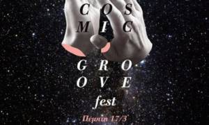 Cosmic Groove Festival στο Ίλιον plus